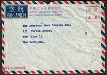 China Airmail Cover, 1947, Shanghai to New York