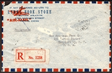 China Registered Airmail Cover, 1947, Inflation Cover, Peiping to New York
