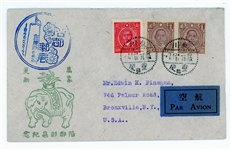 China 1946 Chungking Philatelic Expo Airmail Cover Sent to New York (Est $50-100)