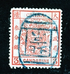 China Scott 5 Used, F-VF with Nice Cancel (SCV $375)